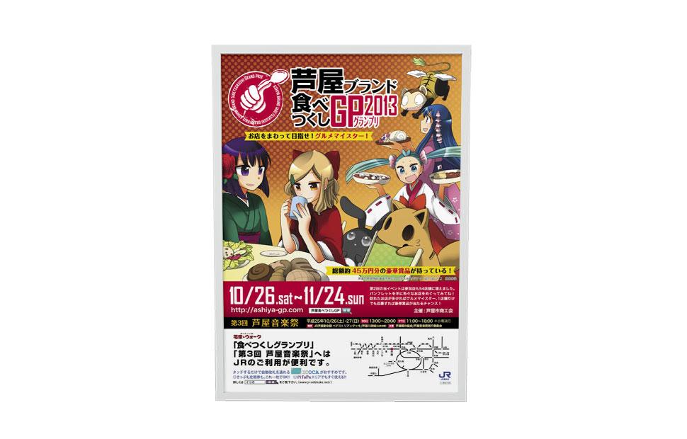 芦屋ブランド食べつくしグランプリ2013 ポスター