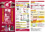 まちめぐりイベント・芦屋ブランド食べつくしグランプリ2013 パンフレット