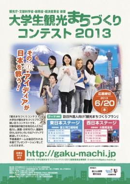 gakumachi_poster