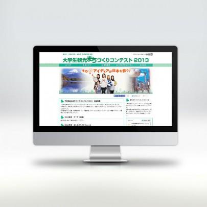 大学生観光まちづくりコンテスト2013 公式サイト