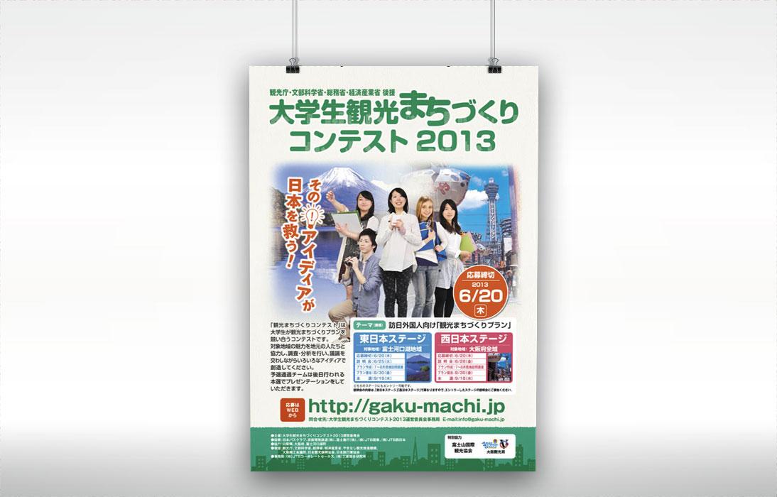 大学生観光まちづくりコンテスト2013 ポスター