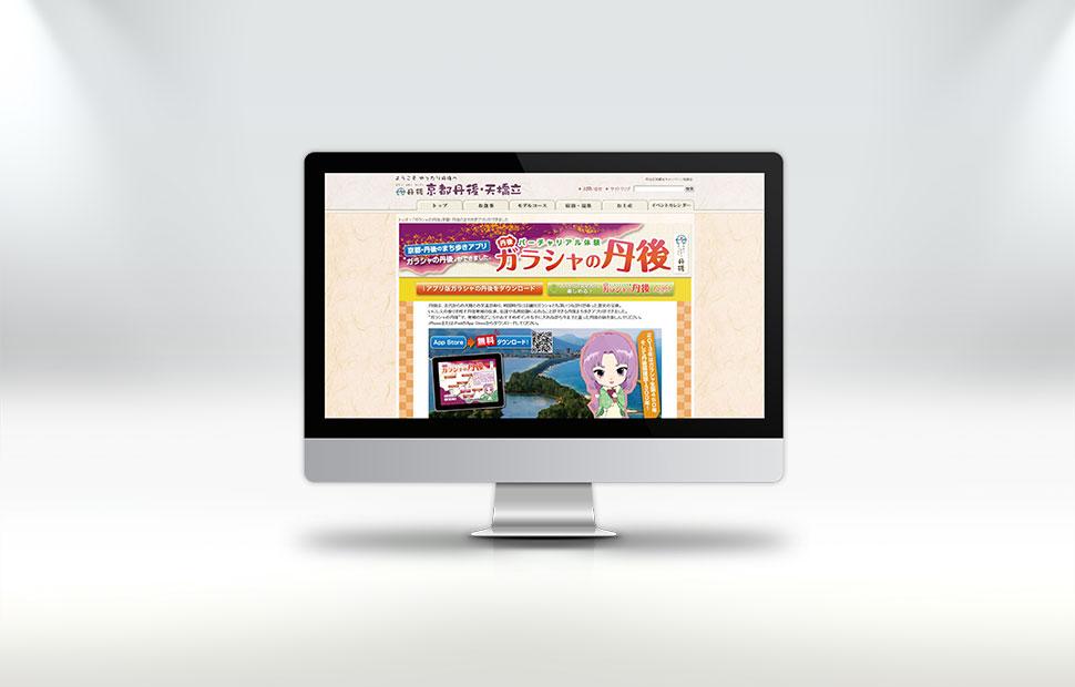丹後国建国1300年・細川ガラシャ生誕450年記念事業 公式サイト