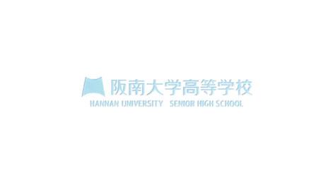 阪南大学高等学校プロモーションビデオ ビデオ