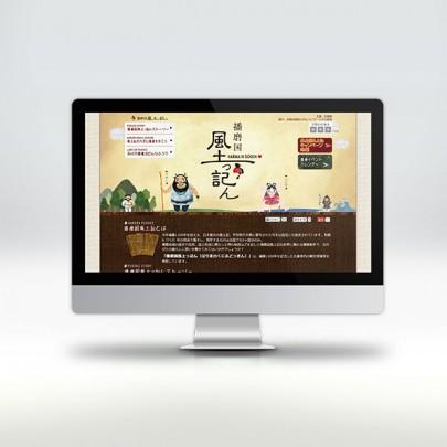 あいたい兵庫キャンペーン2013 播磨国風土記1300年PR事業 公式サイト