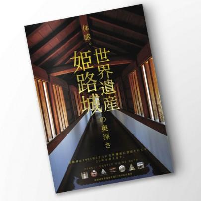 姫路城世界遺産登録20周年記念プロモーション パンフレット