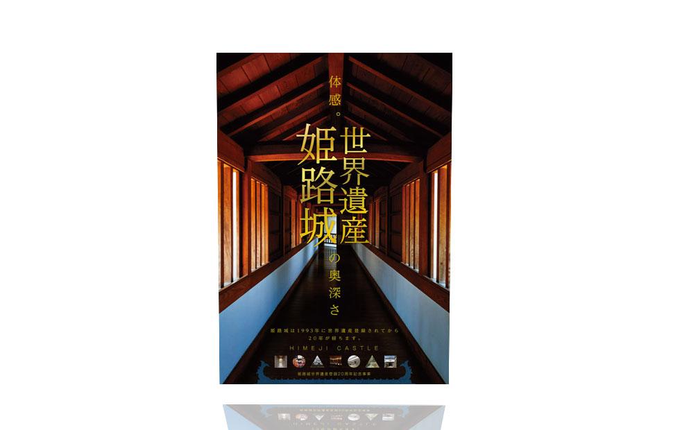 姫路城世界遺産登録20周年記念プロモーション ポスター