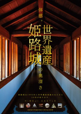 himejijyo_poster