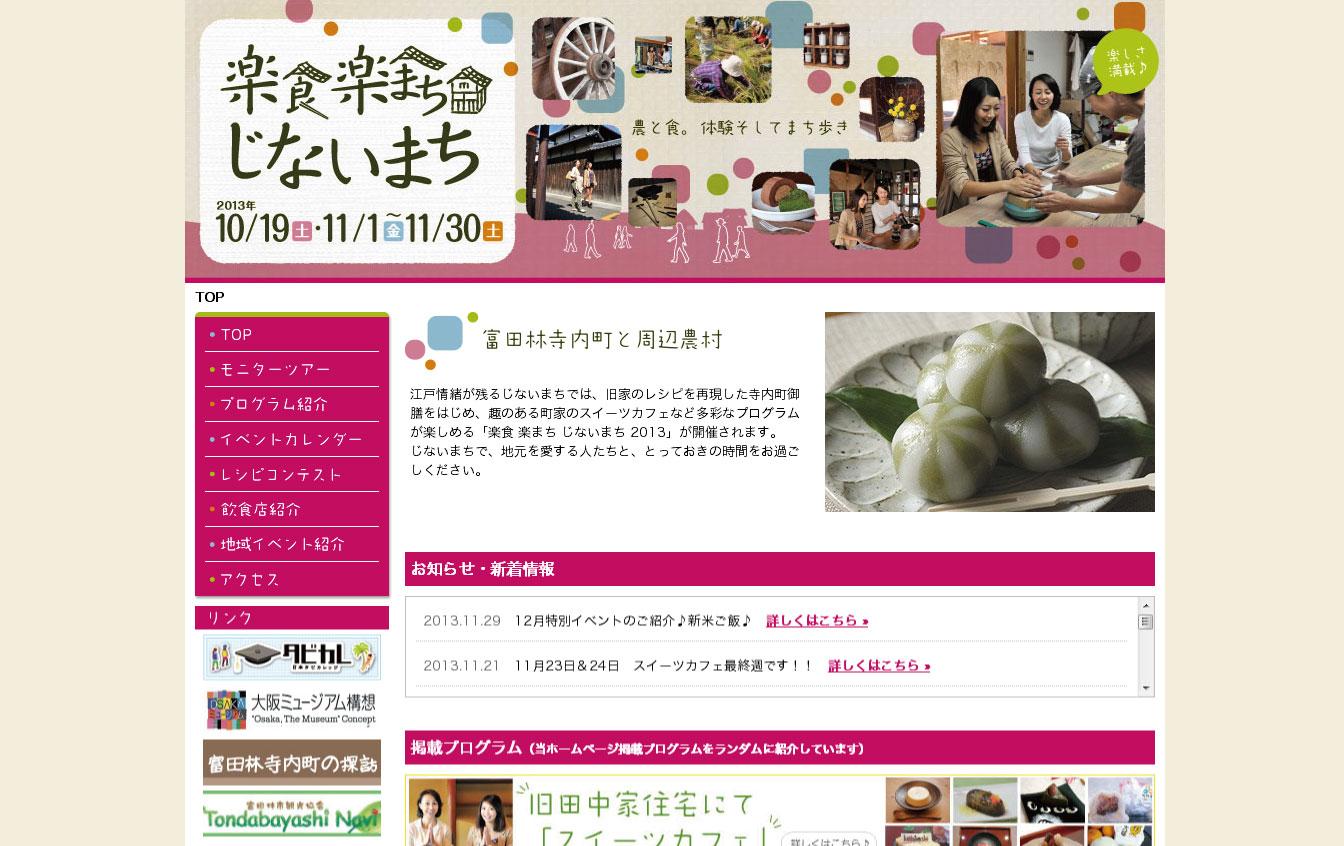 楽食楽まちじないまち(2013年) 公式ウェブサイト