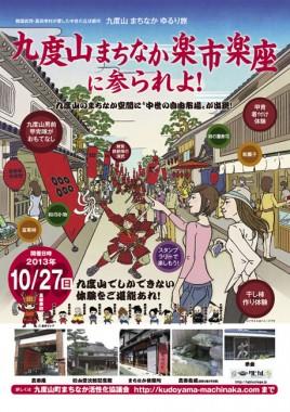kudoyama_pan1