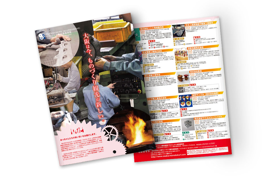 大阪ものづくり観光推進事業 パンフレット