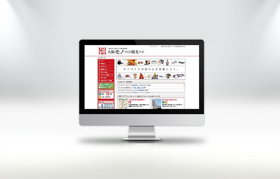 大阪ものづくり観光推進事業 公式サイト