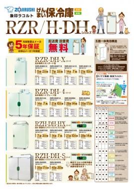 zoujirushi_poster