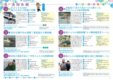 家島情報発信パンフレット3