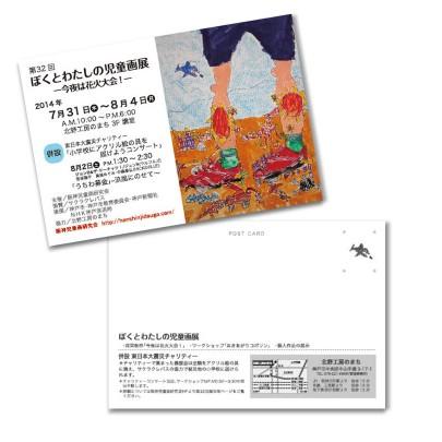 阪神児童画研究会 第32回ぼくとわたしの児童画展 DMハガキ