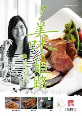 姫路食ポスター美味いA1.ol