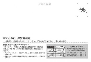 阪神児童画研究会32回DM表