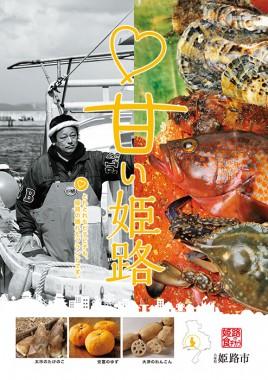 姫路食ポスター甘いA1