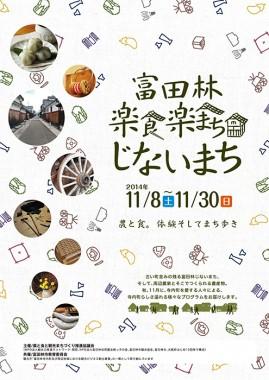 富田林楽食楽まちじないまち(2015) パンフレット表紙