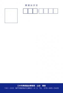 三木市美術協会DM表