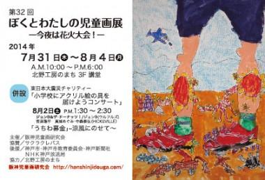 阪神児童画研究会32回DM裏
