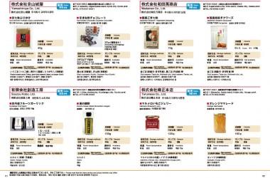 関西おもてなし物産展カタログ1