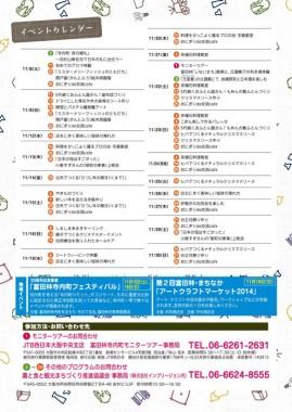 富田林楽食楽まちじないまちパンフレット4