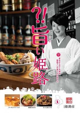 姫路食ポスター旨い