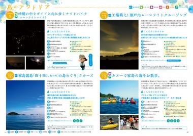 家島情報発信パンフレット2