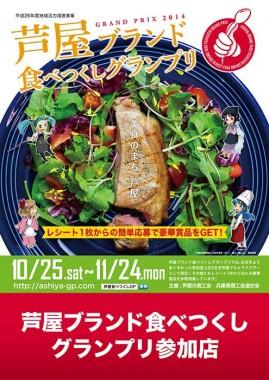 芦屋食べつくしGP2014ポスター