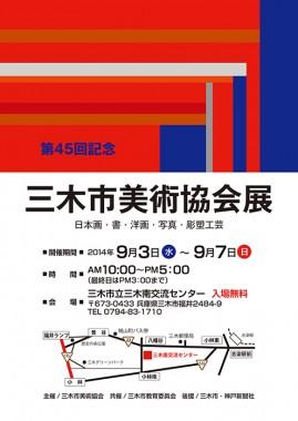 三木市美術協会ポスター