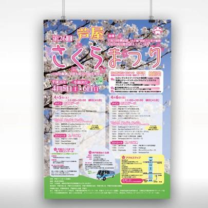芦屋さくらまつり2014 ポスター/チラシ