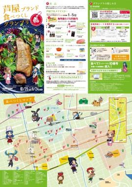 芦屋食べつくしGP2014パンフレット表