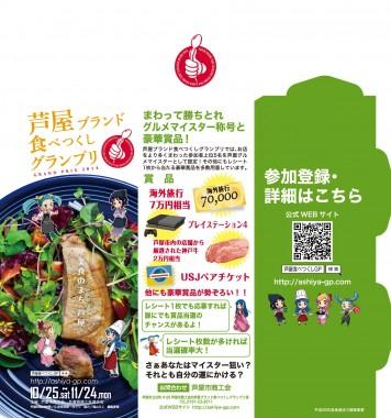 芦屋食べつくしGP2014三角柱POP