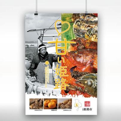 姫路「食」 ポスター