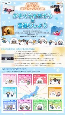 JTB かまくら雪遊び特集ページ