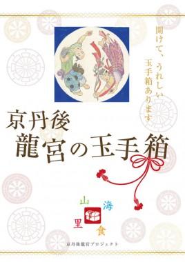 京丹後龍宮の玉手箱パンフレット 表紙