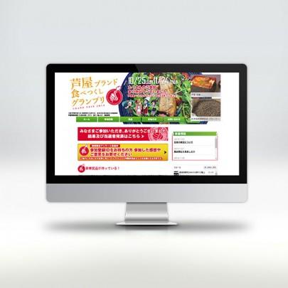 まちめぐりイベント・芦屋ブランド食べつくしグランプリ2014 公式サイト