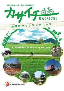 加西市 サイクリングマップ「カサイチ」