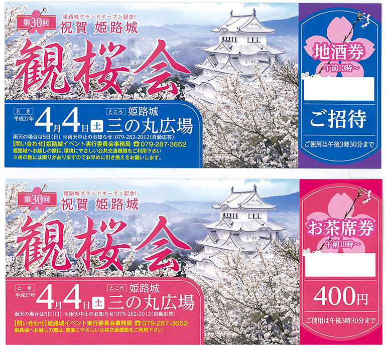 姫路城 第30回観桜会 ツール 制作