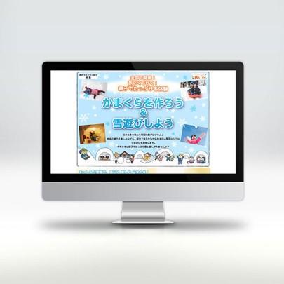 JTBウェブサイト かまくら雪遊び特集ページ 制作