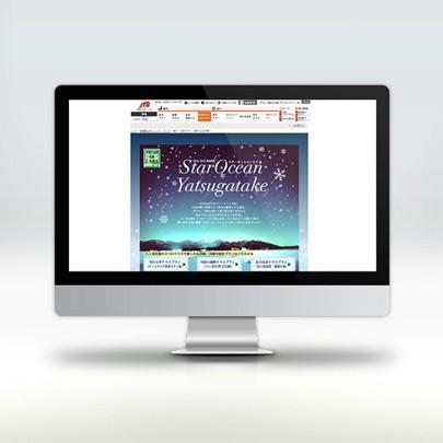 JTBウェブサイト スターオーシャン八ヶ岳特集ページ 制作