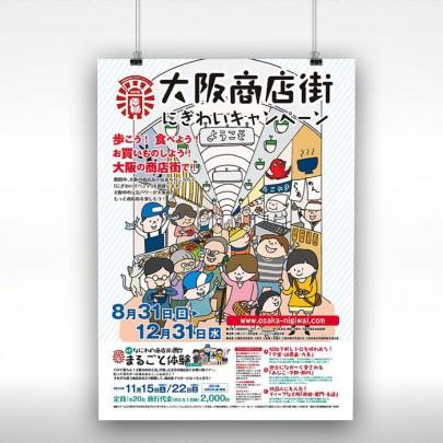 大阪商店街にぎわいキャンペーン(2014) ポスター
