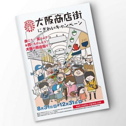 大阪商店街にぎわいキャンペーン(2014) パンフレット