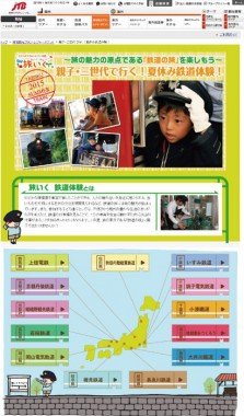 jtb_鉄道特集