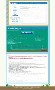 旅いく青空サイエンス教室3