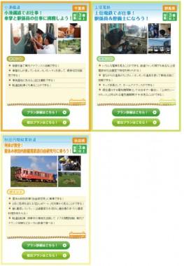 jtb_鉄道特集4