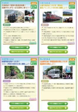 jtb_鉄道特集2