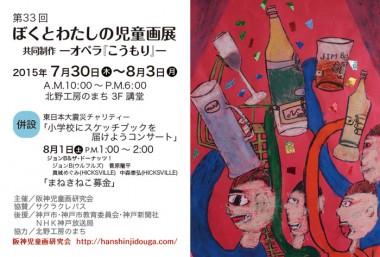第33回阪神児童画展DM