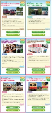jtb_鉄道特集3