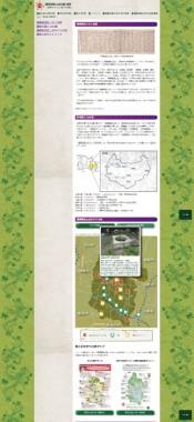 加西市風土記1300年事業ウェブサイト1